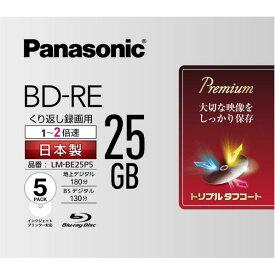 パナソニック 録画用25GB 1-2倍速 BD-RE書換え型 ブルーレイディスク 5枚入り LM-BE25P5 [LMBE25P5]