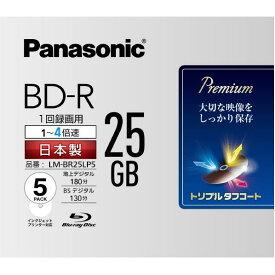 パナソニック 録画用25GB 1-4倍速 BD-R追記型 ブルーレイディスク 5枚入り LM-BR25LP5 [LMBR25LP5]