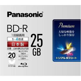 パナソニック 録画用25GB 1-4倍速 BD-R追記型 ブルーレイディスク 20枚入り LM-BR25LP20 [LMBR25LP20]【NATUM】