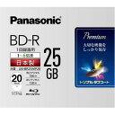パナソニック 録画用25GB 1-6倍速 BD-R追記型 ブルーレイディスク 20枚入り LM-BR25MP20 [LMBR25MP20]