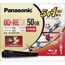 パナソニック 録画用50GB 片面2層 1-2倍速 BD-RE DL書換え型 ブルーレイディスク 5枚+1枚入り LM-BE50W6S [LMBE50W6S]…