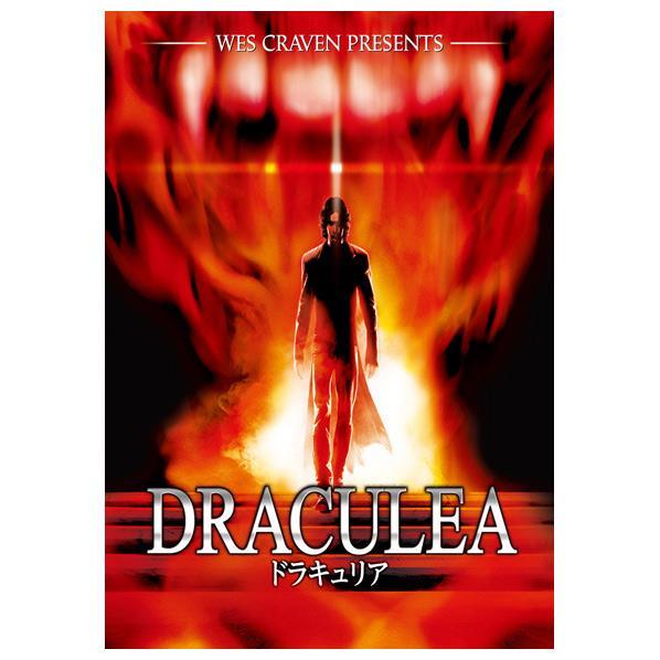 ドリームエージェンシー ドラキュリア 【DVD】 1000509049 [1000509049]【DRM】