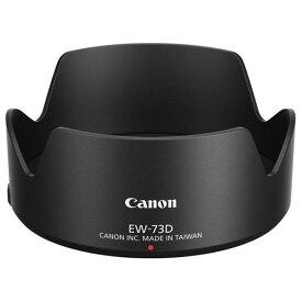 キヤノン レンズフード EW73D [EW73D]