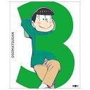 【送料無料】エイベックス・ピクチャーズ おそ松さん Blu-ray DISC 第三松 【Blu-ray】 EYXA-10742 [EYXA10742]