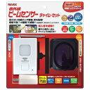 【送料無料】REVEX 赤外線ビームセンサーチャイム・セット X890 [X890]