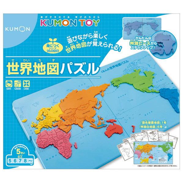 くもん 世界地図パズル クモン セカイチズパズル