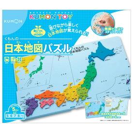 くもん出版 くもんの日本地図パズル PN30ニホンチズパズル
