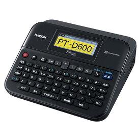 ブラザー ラベルライター PT-D600 [PTD600]【RNH】【IMPP】