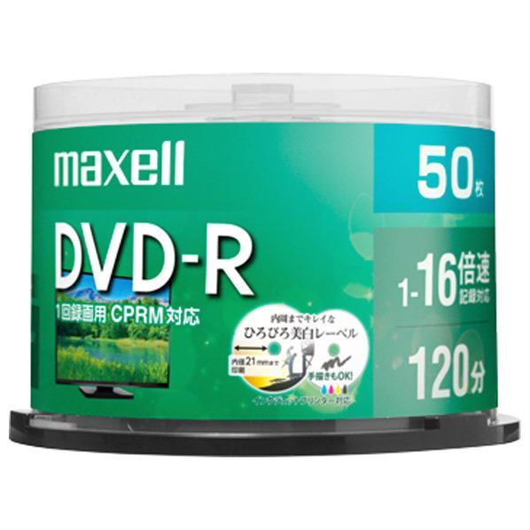 マクセル 録画用DVD-R 4.7GB 1-16倍速対応 CPRM対応 インクジェットプリンタ対応 50枚入り DRD120WPE.50SP [DRD120WPE50SP]【KK9N0D18P】
