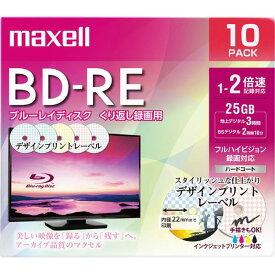 マクセル 録画用25GB 1-2倍速対応 BD-RE書換え型 ブルーレイディスク 10枚入り BEV25PME.10S [BEV25PME10S]