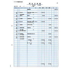 ソリマチ 出納帳(A4タテ・500枚) SR4301N [SR4301N]
