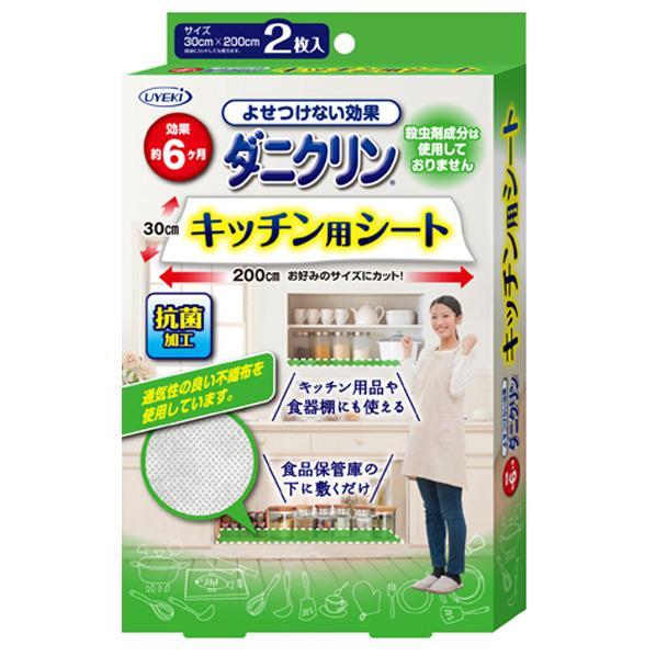 UYEKI キッチン用シート(2枚入) ダニクリン ダニクリンキッチンヨウシ-ト [ダニクリンキツチンヨウシ-ト]