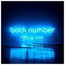ユニバーサルミュージック back number / アンコール[通常盤] 【CD】 UMCK-1560/1 [UMCK1560]