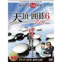 【送料無料】マイナビ出版 天頂の囲碁6 Zen テンチヨウノイゴ6ZENWC [テンチヨウノイゴ6ZENWC]【KK9N0D18P】