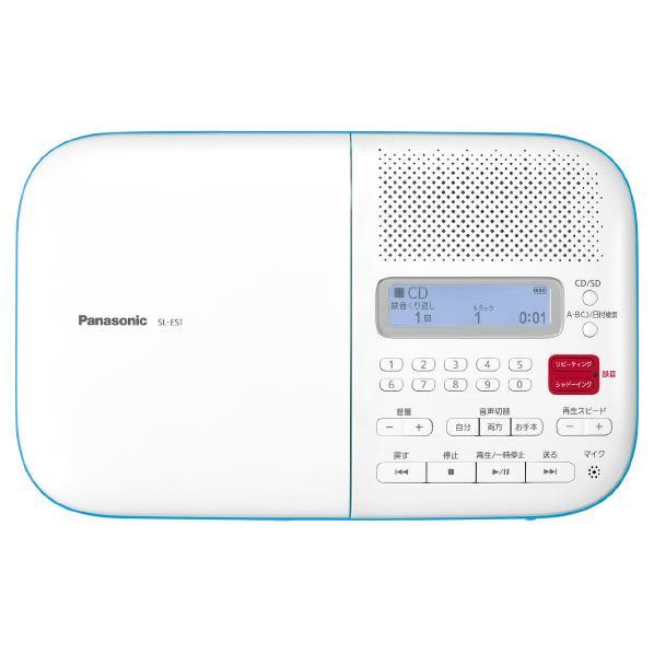 【送料無料】パナソニック CD語学学習機 ホワイト SL-ES1-W [SLES1W]【KK9N0D18P】【RNH】