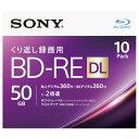 SONY 録画用50GB 2層 1-2倍速対応 BD-RE書換え型 ブルーレイディスク 10枚入り 10BNE2VJPS2 [10BNE2VJPS2]【KK9N...