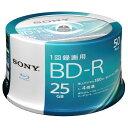 SONY 録画用25GB 1層 1-4倍速対応 BD-R追記型 ブルーレイディスク 50枚入り 50BNR1VJPP4 [50BNR1VJPP4]