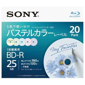 SONY 録画用25GB 1層 1-4倍速対応 BD-R追記型 ブルーレイディスク 20枚入り 20BNR1VJCS4 [20BNR1VJCS4]