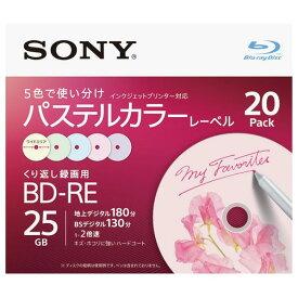 SONY 録画用25GB 1層 1-2倍速対応 BD-RE書換え型 ブルーレイディスク 20枚入り 20BNE1VJCS2 [20BNE1VJCS2]