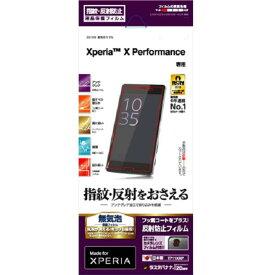 ラスタバナナ 反射防止(アンチグレア)フィルム タッチガードナー Xperia X Performance用 T711XXP [T711XXP]