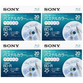 SONY 録画用25GB 1層 1-4倍速対応 BD-R追記型 ブルーレイディスク 20枚入り 4個セット 20BNR1VJCS4P4 [20BNR1VJCS4P4]