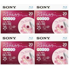 SONY 録画用25GB 1層 1-2倍速対応 BD-RE書換え型 ブルーレイディスク 20枚入り 4個セット 20BNE1VJCS2P4 [20BNE1VJCS2P4]