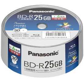パナソニック 録画用25GB 片面1層 1-6倍速対応 BD-R追記型 ブルーレイディスク 30枚入り LM-BRS25MP30 [LMBRS25MP30]