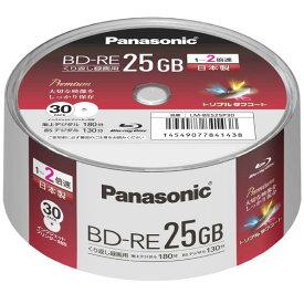 パナソニック 録画用25GB 片面1層 1-2倍速対応 BD-RE書換え型 ブルーレイディスク 30枚入り LM-BES25P30 [LMBES25P30]