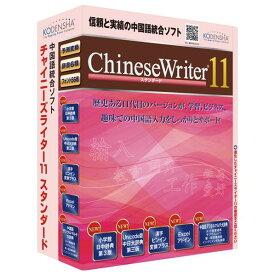 高電社 ChineseWriter11 スタンダード CHINESEWRITER11STDWD [CHINESEWRITER11STDWD]【SPSP】