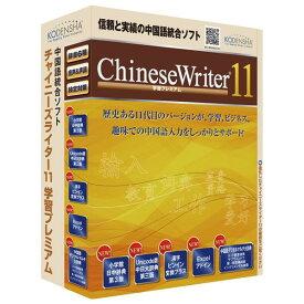 高電社 ChineseWriter11 学習プレミアム アカデミック CHINESEWRIT11ガクプレアカWCD [CHINESEWRIT11ガクプレアカWCD]【ARMP】
