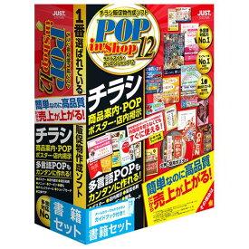 ジャストシステム ラベルマイティ POP in Shop12 書籍セット ラベルマイテイPOPINS12シヨWD [ラベルマイテイPOPINS12シヨWD]【ARMP】