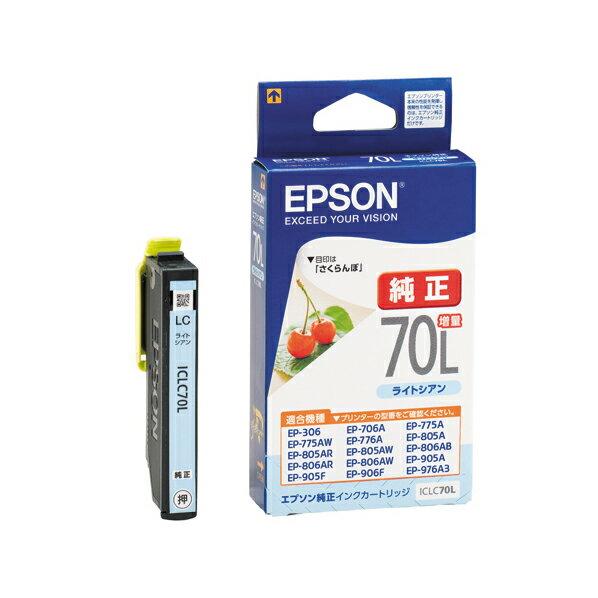 エプソン インクカートリッジ ライトシアン増量 ICLC70L [ICLC70L]