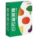 【送料無料】ソリマチ 農業簿記10 ノウギヨウボキ10WC [ノウギヨウボキ10WC]【KK9N0D18P】