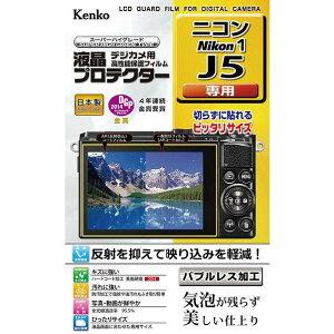 ケンコー 液晶プロテクター ニコン Nikon1 J5 用 KLPNJ5 [KLPNJ5]