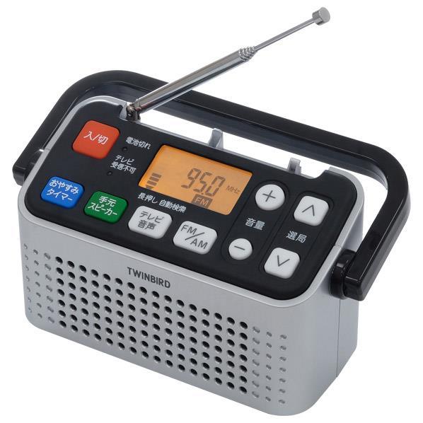ツインバード 手元スピーカー機能付3バンドラジオ シルバー AV-J127S [AVJ127S]【RNH】