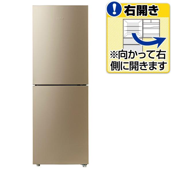 【送料無料】ハイアール 【右開き】218L 2ドアノンフロン冷蔵庫 ゴールド JR-NF218A-N [JRNF218AN]【RNH】【JOTL】