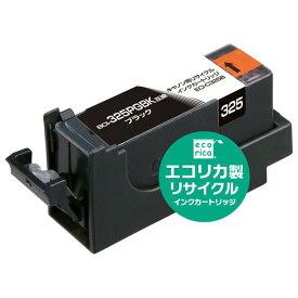 エコリカ リサイクルインクカートリッジ ブラック ブラック ECI-C325B [ECIC325B]【NATUM】