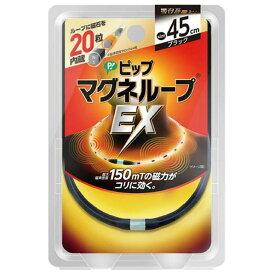 ピップ ピップマグネループEX(45cm) ブラック PML157 [PML157]【SPPS】