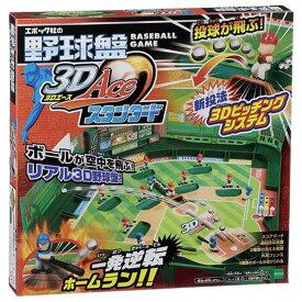 エポック社 野球盤3Dエース スタンダード ヤキユウバン3Dエ-ススタンダ-ド [ヤキユウバン3Dエ-ススタンダ-ド]