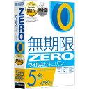 【送料無料】ソースネクスト ZERO ウイルスセキュリティ 5台用 マルチOS版 ZEROウイルスセキユリテイ5ダイマルチHC [ZEROウイルスセキユリテイ5...