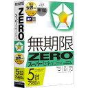 【送料無料】ソースネクスト ZERO スーパーセキュリティ 5台用 マルチOS版 ZEROス-パ-セキユリテイ5ダイマルチHC [ZER…