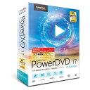 【送料無料】サイバーリンク PowerDVD 17 Standard 通常版 POWERDVD17STANDARDツウWC [POWERDVD17STANDAR...