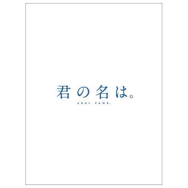 【送料無料】東宝 君の名は。 Blu‐rayコレクターズ・エディション4K Ultra HD Blu-ray同梱5枚組(初回限定) 【Blu-ray】 TBR-27260D [TBR27260D]