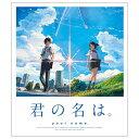 【送料無料】東宝 君の名は。 Blu‐rayスタンダード・エディション 【Blu-ray】 TBR-27262D [TBR27262D]