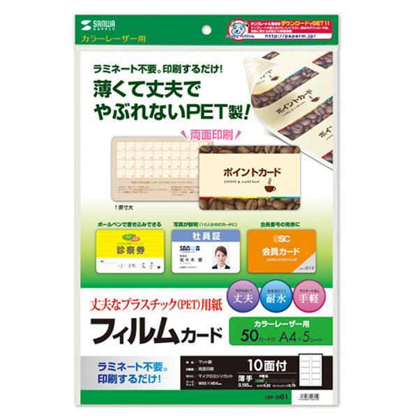 サンワサプライ レーザープリンタ用フィルムカード LBP-ID01 [LBPID01]