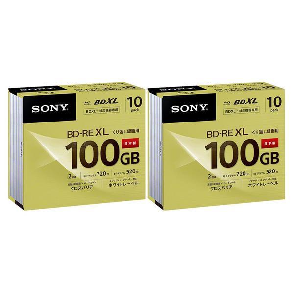 【送料無料】SONY 録画用100GB 3層 2倍速 BD-RE XL書換え型 ブルーレイディスク 10枚入り ×2個セット 10BNE3VCPS2P2 [10BNE3VCPS2P2]