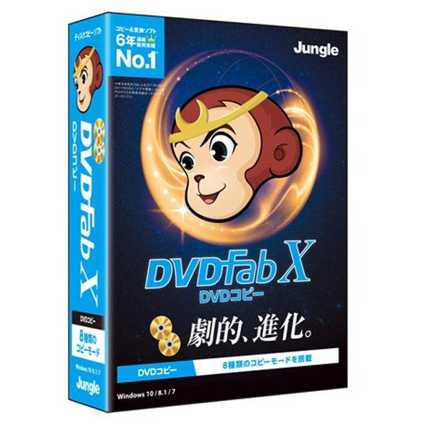 【送料無料】ジャングル DVDFab X DVD コピー DVDFABXDVDコピ-WC [DVDFABXDVDコピ-WC]【KK9N0D18P】