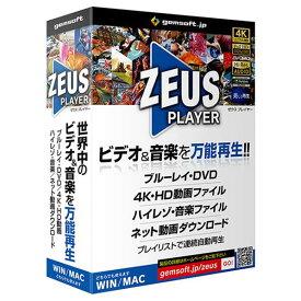 gemsoft ZEUS PLAYER 〜ブルーレイ・DVD・4Kビデオ・ハイレゾ音源再生 ZEUSPLAYERブルDVD4KハイレHC [ZEUSPLAYERブルDVD4KハイレHC]【SPSP】