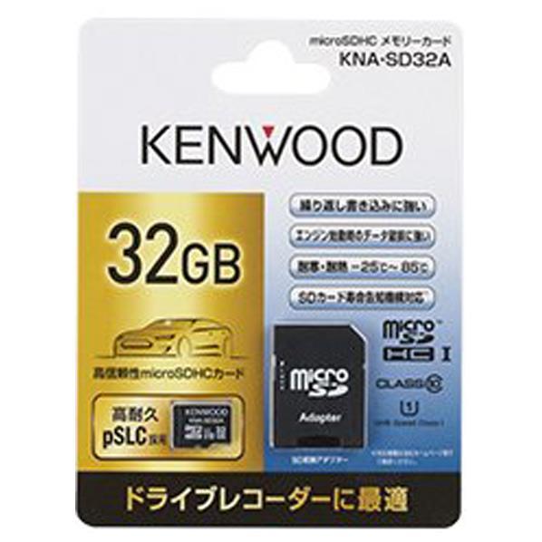 【送料無料】JVCケンウッド 高速microSDHCメモリーカード(Class 10対応・32GB) KNA-SD32A [KNASD32A]【KK9N0D18P】