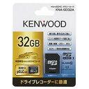 JVCケンウッド 高速microSDHCメモリーカード(Class 10対応・32GB) KNA-SD32A [KNASD32A]【SPSP】
